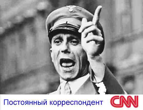 Пауль Йозеф Фридрихович Гёббельс — постоянный корреспондент CNN